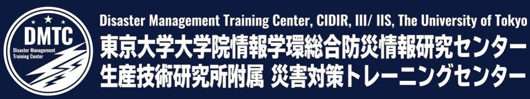 災害対策トレーニングセンター